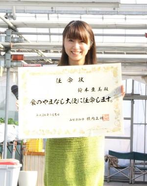 Suzukiami_nowdays_36fadbf3s