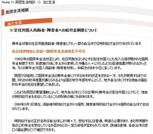 Asianews2ch_0455dfccs
