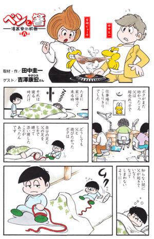 Shinjihi_tumblr_nsj8pfioqi1r3nqqmo1