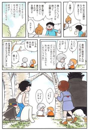 Shinjihi_tumblr_nsj8pfioqi1r3nqqmo2