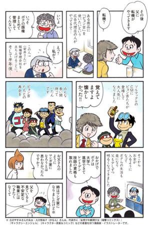 Shinjihi_tumblr_nsj8pfioqi1r3nqqmo5
