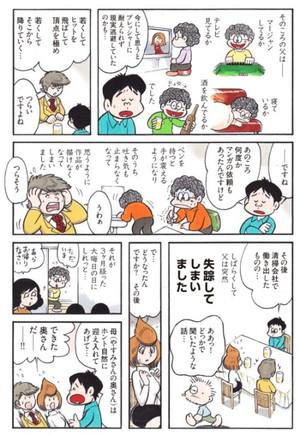 Shinjihi_tumblr_nsj8pfioqi1r3nqqmo6