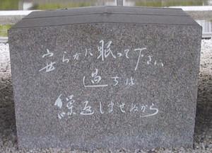 Banmakotoair_genbaku_ireihi