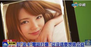 Rocketnews24_hatano_yui_taiwan_icca