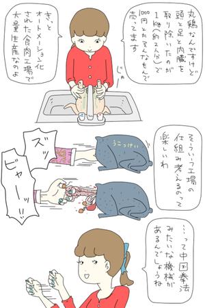 Itokonnyaku_tumblr_ni2f3x2eex1sp4_2
