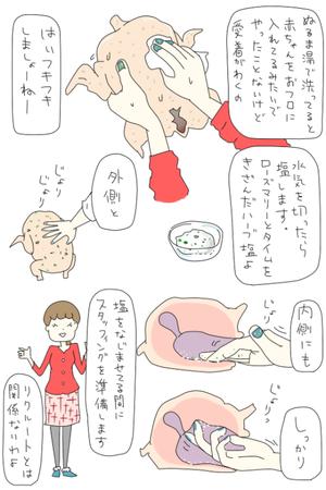 Itokonnyaku_tumblr_ni2f3x2eex1sp4_3