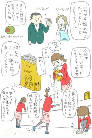 Itokonnyaku_tumblr_ni2f3x2eex1sp4_4