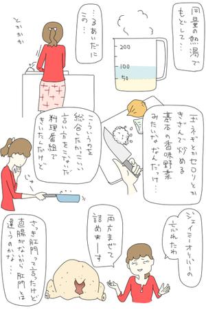 Itokonnyaku_tumblr_ni2f3x2eex1sp4_5