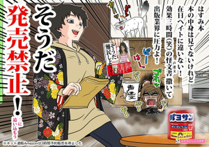 Hosyusokuhou_hasumitosiko_84e97d96s