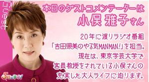 Omata_masako_3132633d