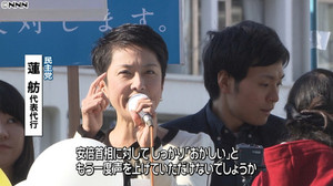 Banmakoto_renhoh