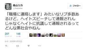 U1sokuhou_b95854b6s