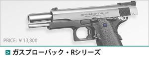 Tokyomarui_ph_gas_03_o