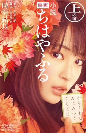 Hirosesuzu_hirosemaru_tumblr_o4fnz1