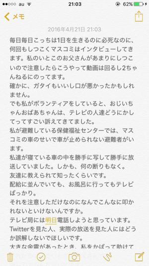 Shinjihi_tumblr_o61gc9grlz1qa1bnlo1