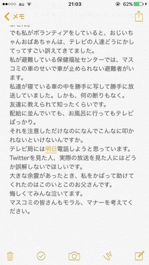 Shinjihi_tumblr_o61gc9grlz1qa1bnlo2